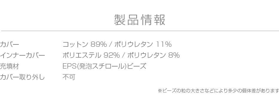 Yogibo Mateの製品情報。カバー:コットン 89% / ポリウレタン 11%、インナーカバー:ポリエステル 92% / ポリウレタン 8%、充填材:EPS(発泡スチロール)ビーズ、カバー取り外し:不可