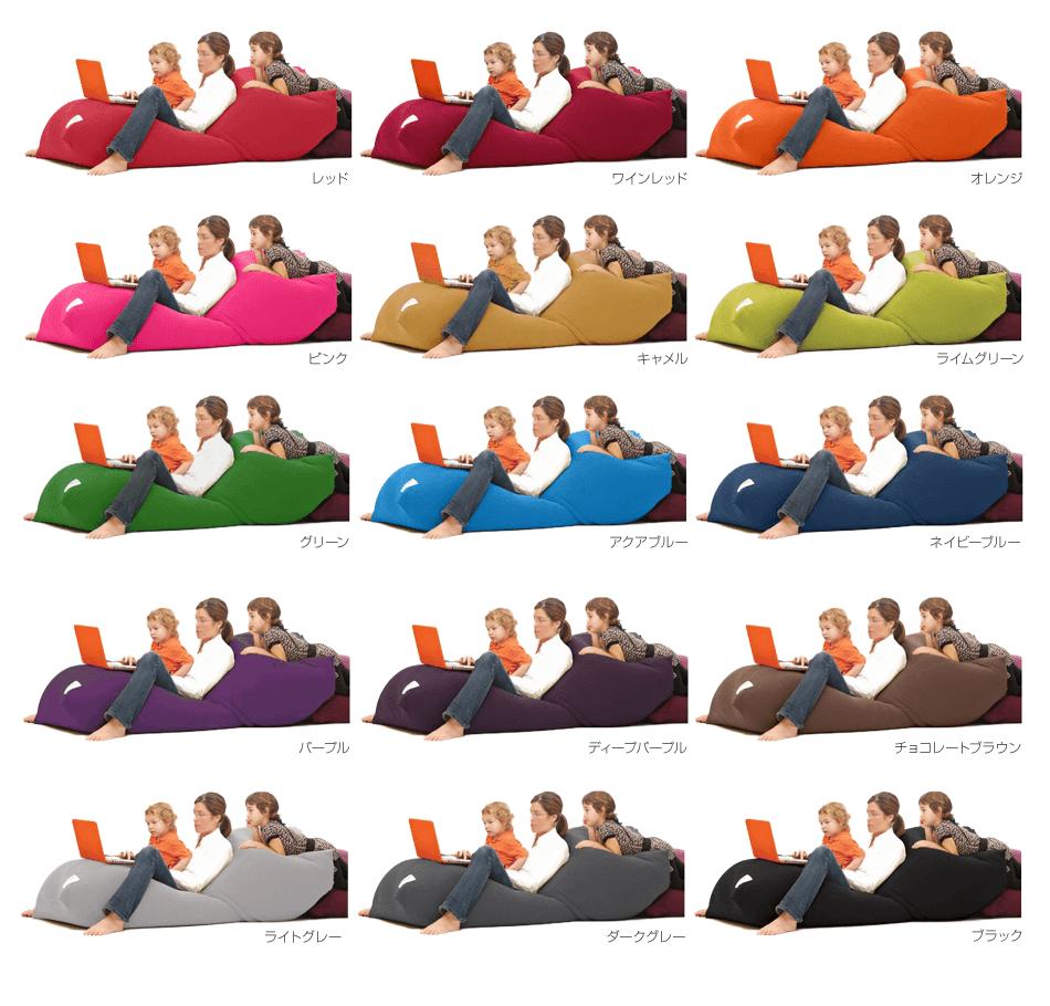 Yogibo maxカラーバリエーションは15色