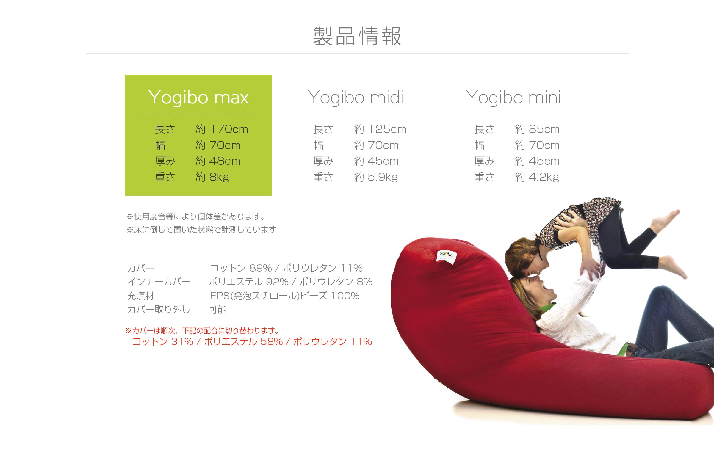 ビーズソファYogibo Maxの製品情報 Yogibo max 長さ約170cm 幅約70cm 厚み約48cm 重さ約8kg