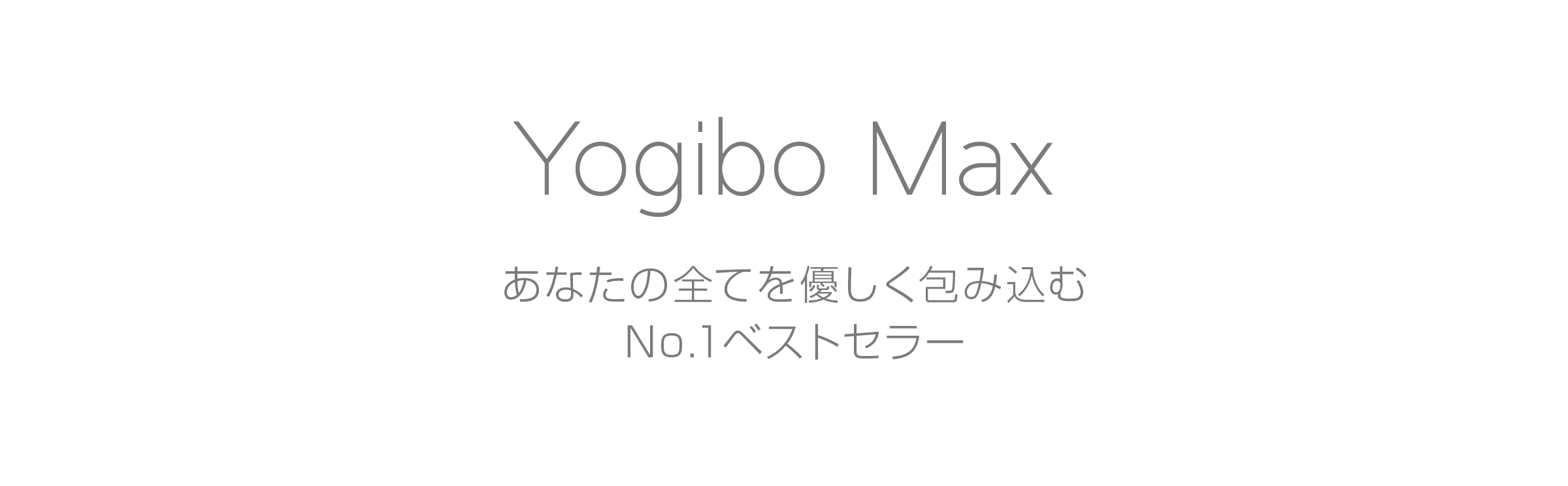 Yogibo Max あなたの全てを優しく包み込むNo.1ベストセラービーズソファ