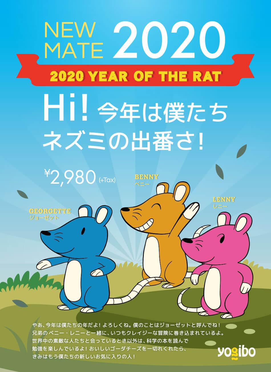 Yogibo Mate Rat(ヨギボーメイト ラット)