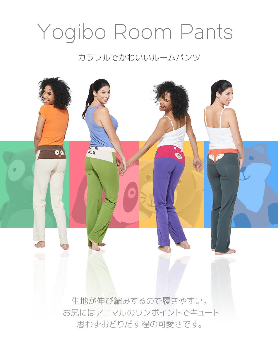 Yogibo Room Pants カラフルかわいいルームパンツ