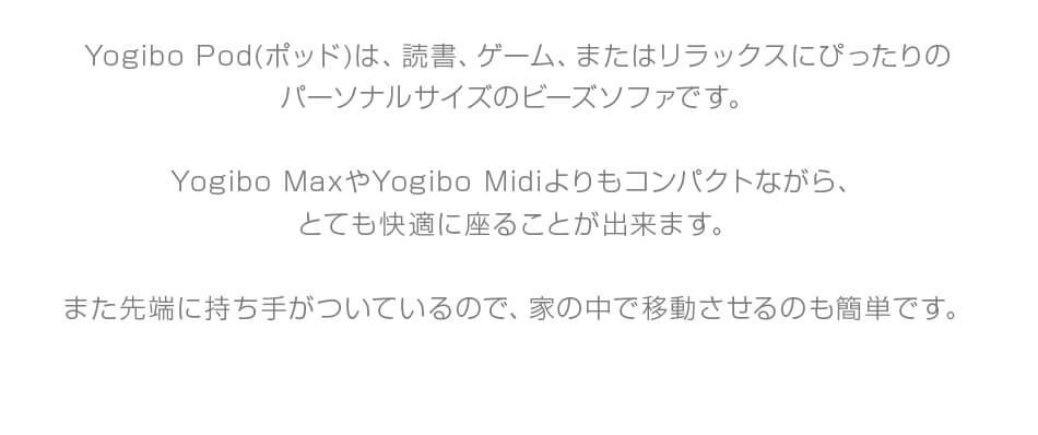 Yogibo Pod(ポッド)は、読書、ゲーム、またはリラックスにぴったりなパーソナルサイズのビーズソファです