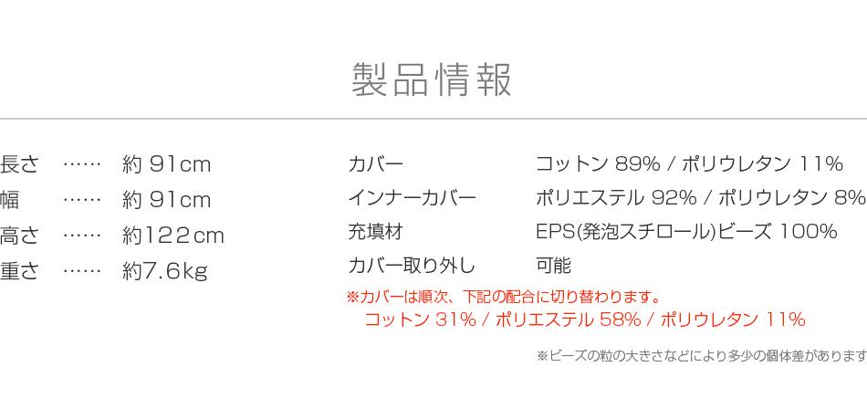 Yogibo Pod 製品情報。高さ122cm、直径91cm、重さ7.6kg