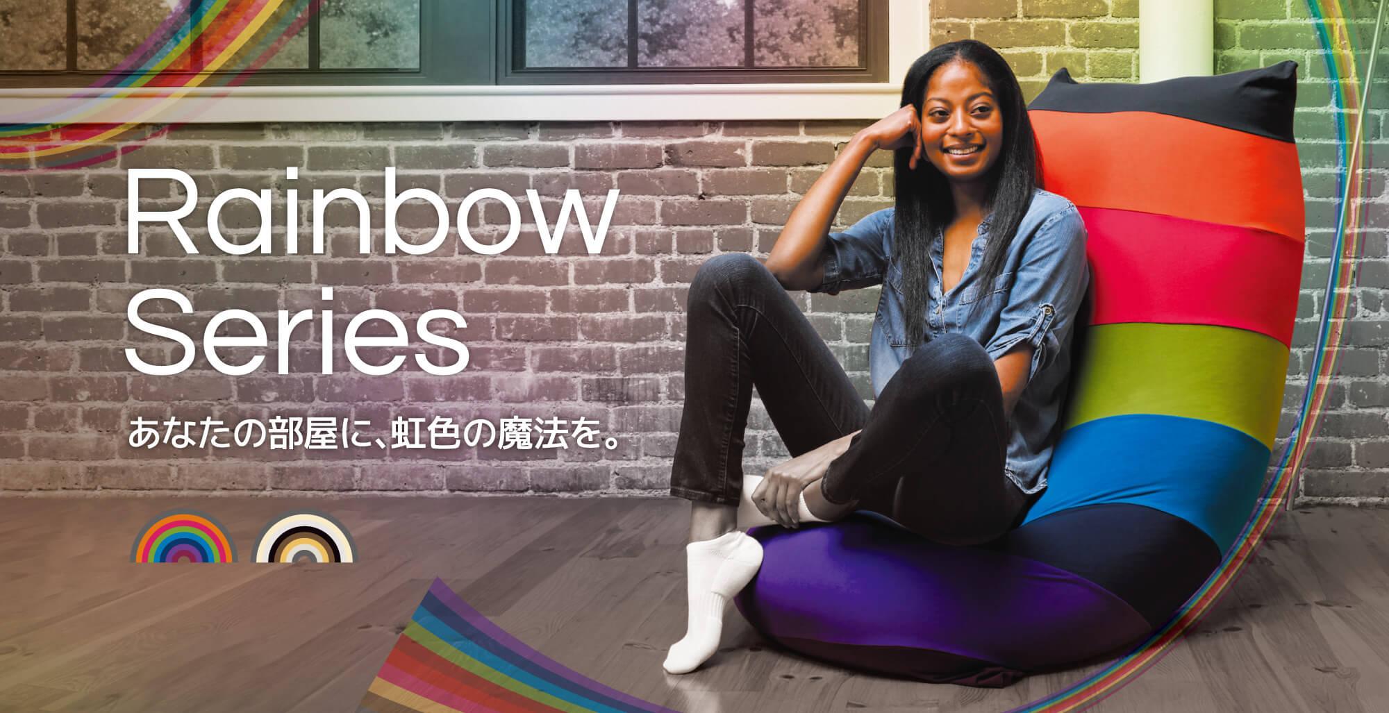 Rainbow Series | レインボーシリーズ
