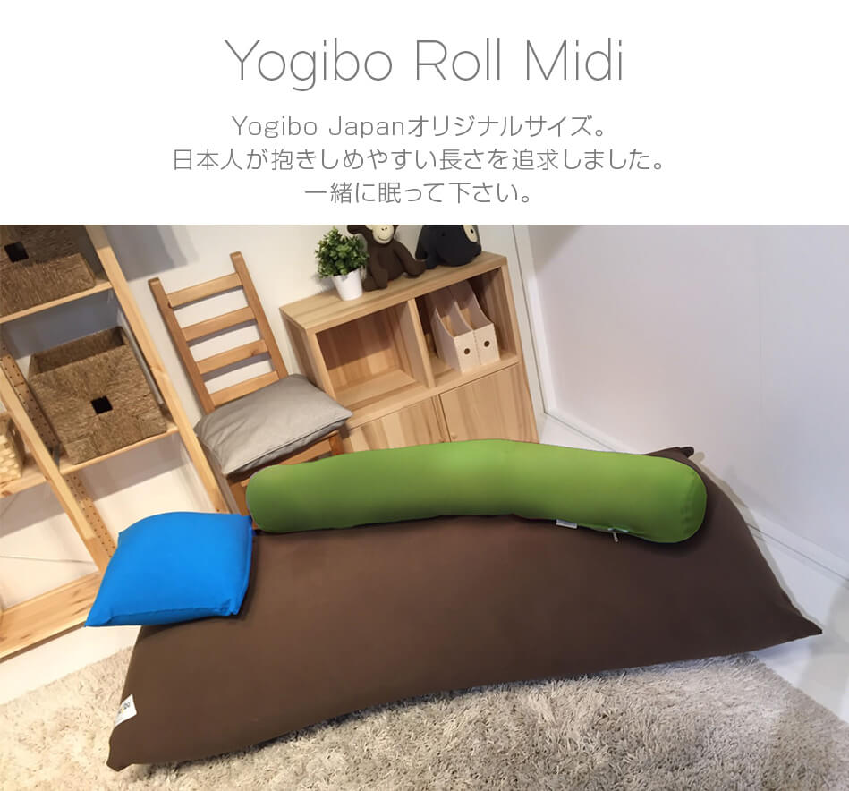 Yogibo Roll Midi(ロールミディ) Yogibo Japanオリジナルサイズ。日本人が抱きしめやすい長さを追求しました。