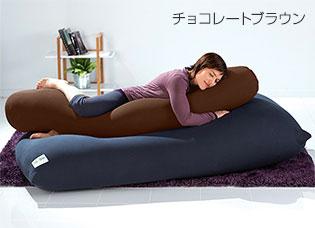 Yogibo Roll Max(ヨギボーロールマックス) チョコブラウン