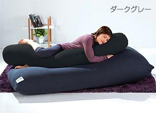 Yogibo Roll Max(ヨギボーロールマックス) ダークグレー