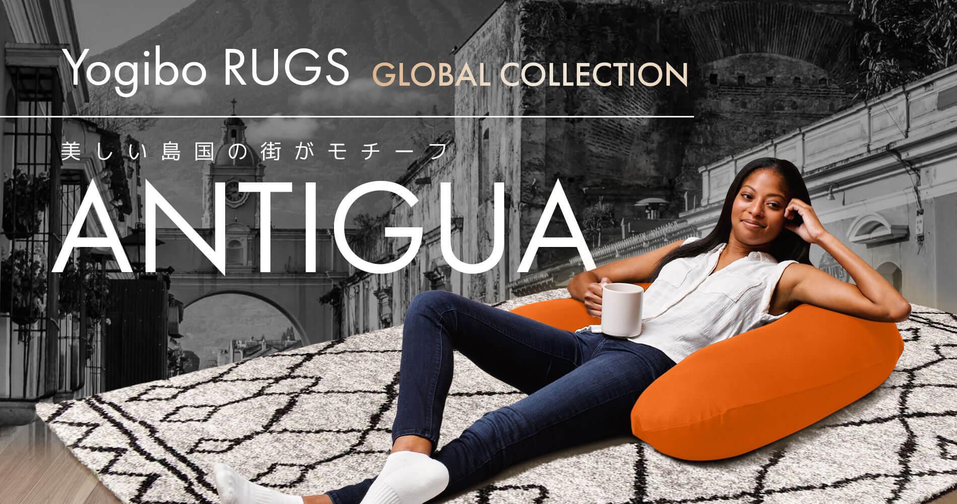 Yogibo Rugs Antigua(ヨギボーラグ アンティグア)