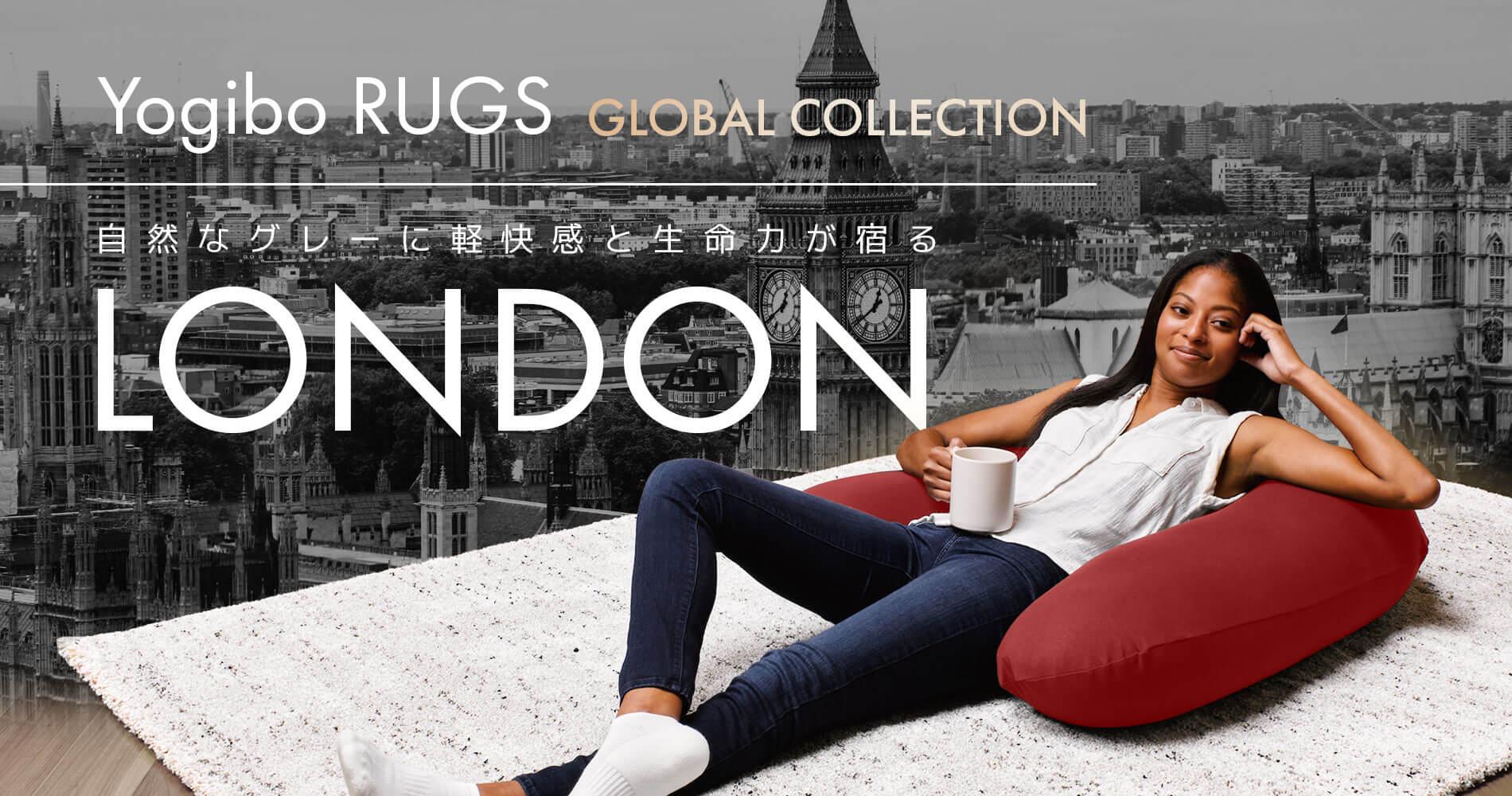 Yogibo Rugs London(ヨギボーラグ ロンドン)