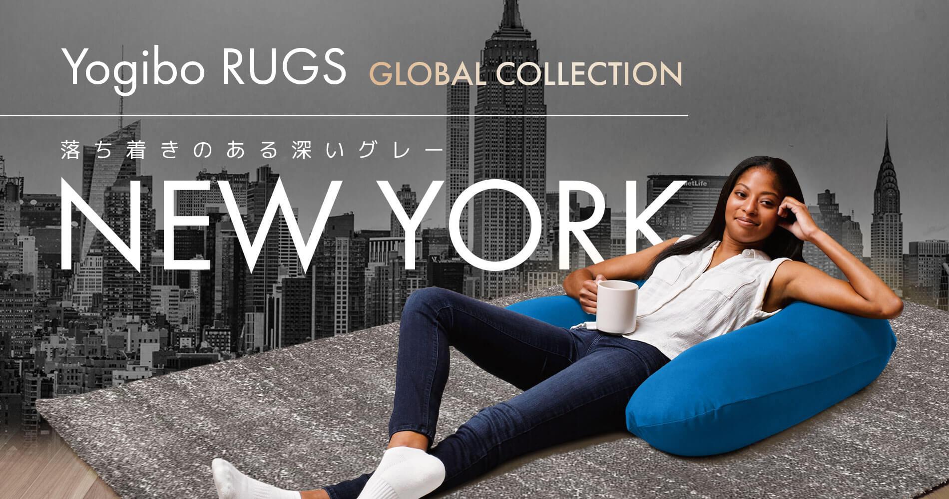 Yogibo Rugs New York(ヨギボーラグ ニューヨーク)