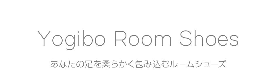 Yogibo Room Shoes あなたの足を柔らかく包み込むルームシューズ