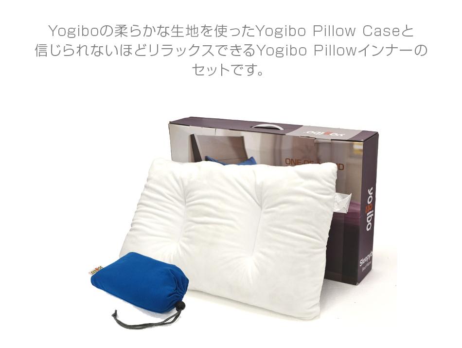 Yogiboの柔らかな生地を使ったYogibo Pillow Caseと、信じられないほどリラックスできるYogibo Pillowのセットです。