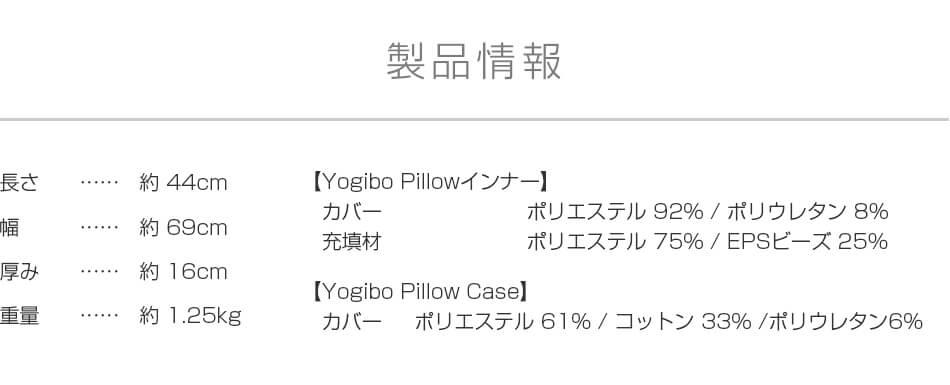 Yogibo Pillow製品情報