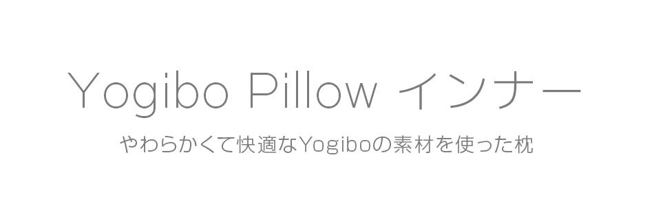 Yogibo Pillow - 柔らかくて快適なYogiboの素材を使った枕