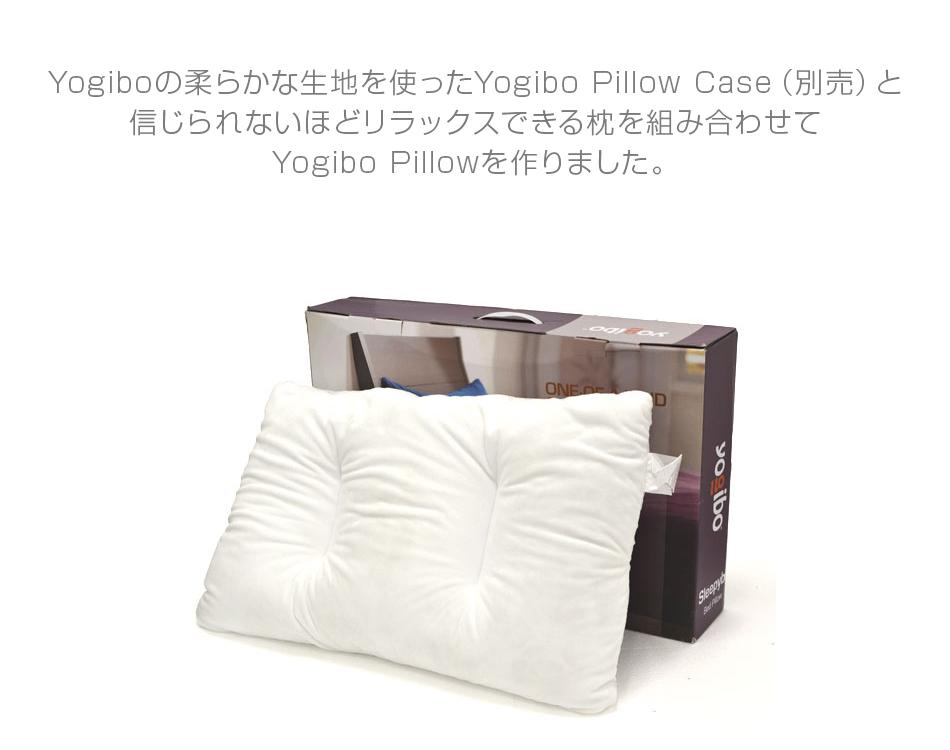 Yogiboの柔らかな生地を使ったYogibo Pillow Case(別売)と 信じられなくほどリラックスできる枕を組み合わせてYogibo Pillowを作りました