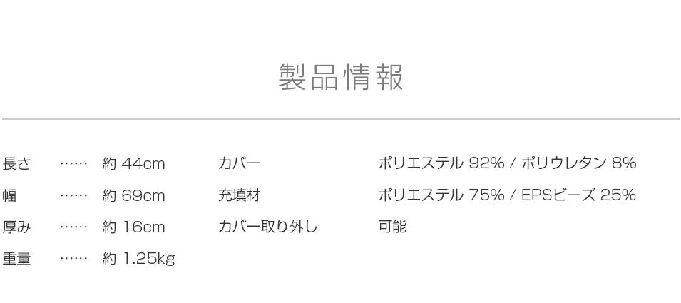 Yogibo Pillowの製品情報