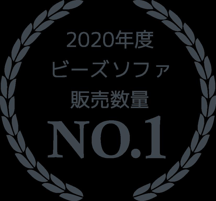 2019年度ビーズソファ販売数量No.1