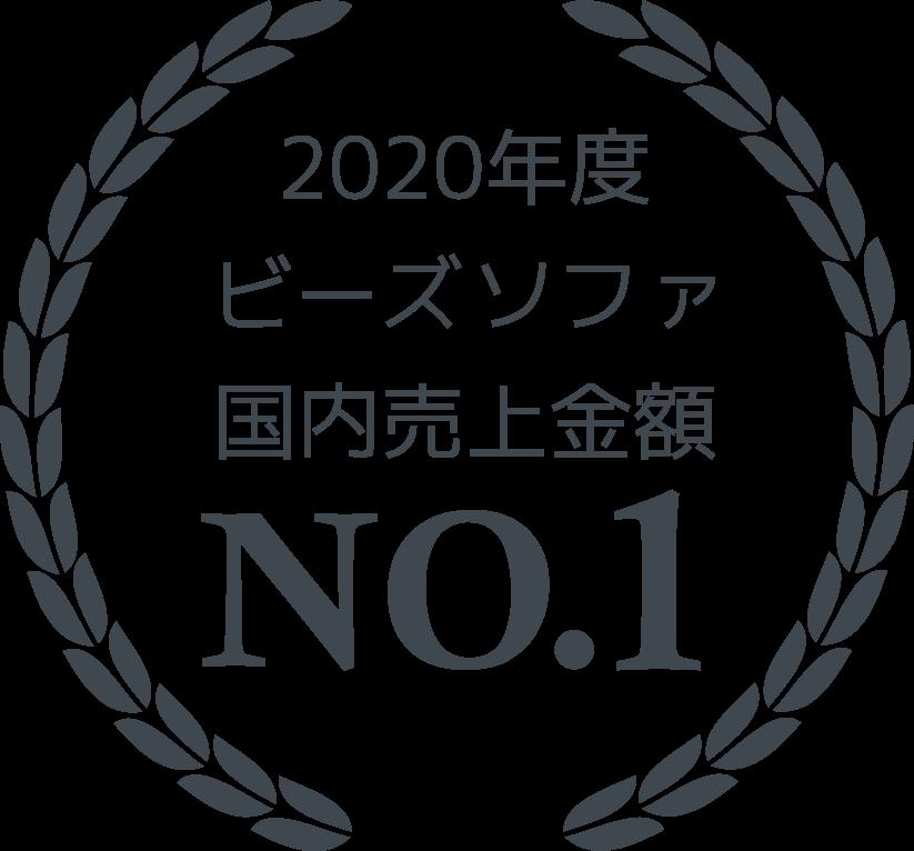 2019年度ビーズソファ国内売上金額No.1
