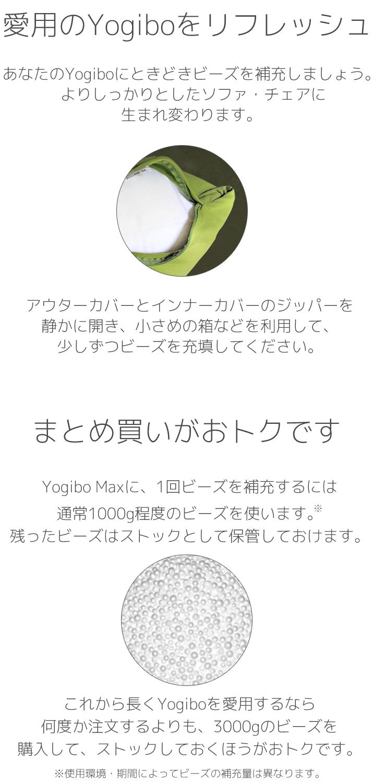 愛用のYogiboをリフレッシュ。補充用ビーズはまとめ買いがおトクです。
