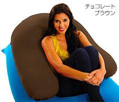 Yogibo Support(ヨギボーサポート) チョコブラウン