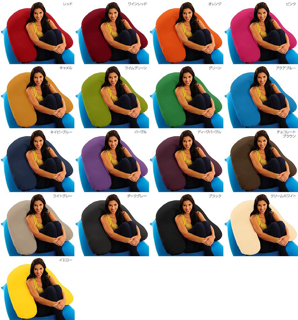 Yogibo Supportのカラーバリエーションは全15色。ビーズソファとコーディネートを楽しみましょう。