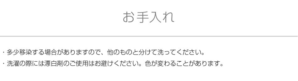 Yogibo T-shirtのお手入れ方法。色が移染する場合がありますので、他のものと分けて洗ってください。また漂白剤のご使用はお避けください。