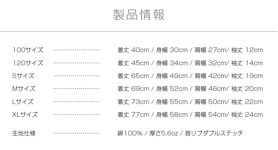 Yogibo T-shirtの製品情報。S〜XLの豊富なサイズ展開。肌に優しい綿100%、適度な厚みの5.6オンスのTシャツです。