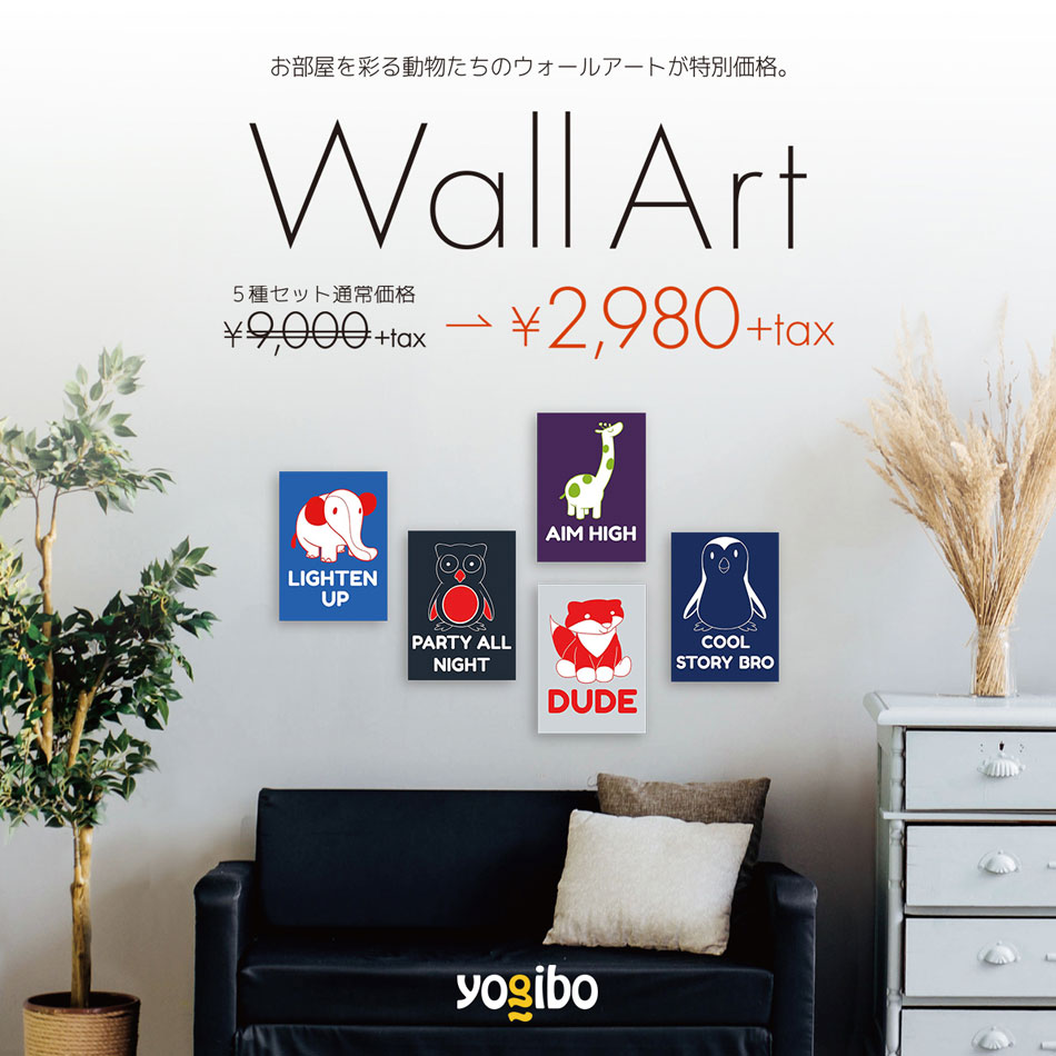 Yogibo Wall Art