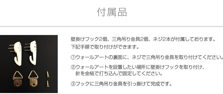Yogibo Wall Artの付属品について