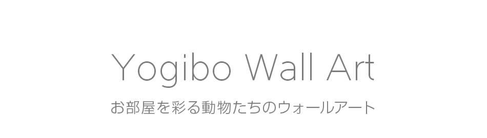 Yogibo Wall Art お部屋を彩る動物たちのウォールアート