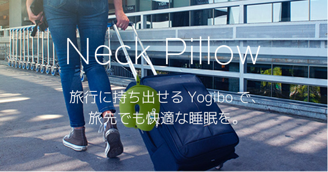 Neck Pillow 旅行に持ち出せるYogiboで、旅先でも快適な睡眠を。