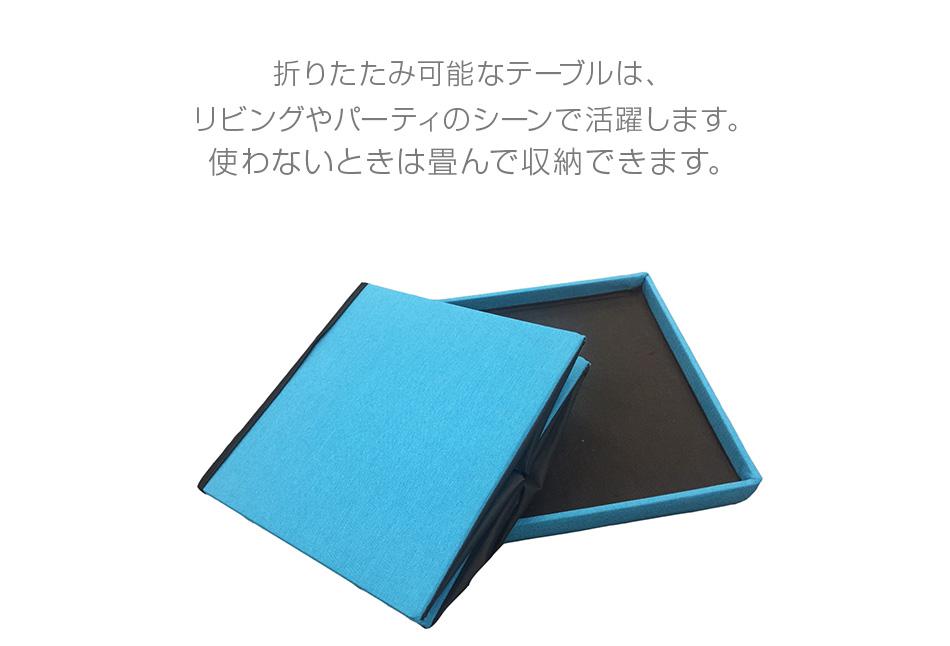 折りたたみ可能なテーブルは、リビングやパーティのシーンで活躍します。使わないときは畳んで収納できます。