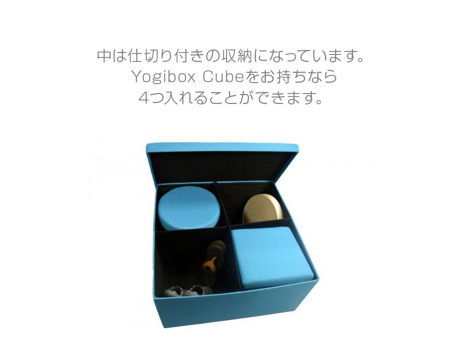中は仕切り付きの収納になっています。Yogibox Cubeをお持ちなら4つ入れることができます。