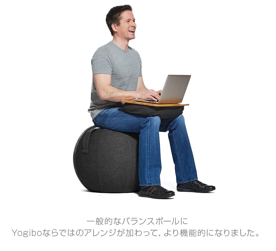 一般的なバランスボールにYogiboならではのアレンジが加わって、より機能的になりました。