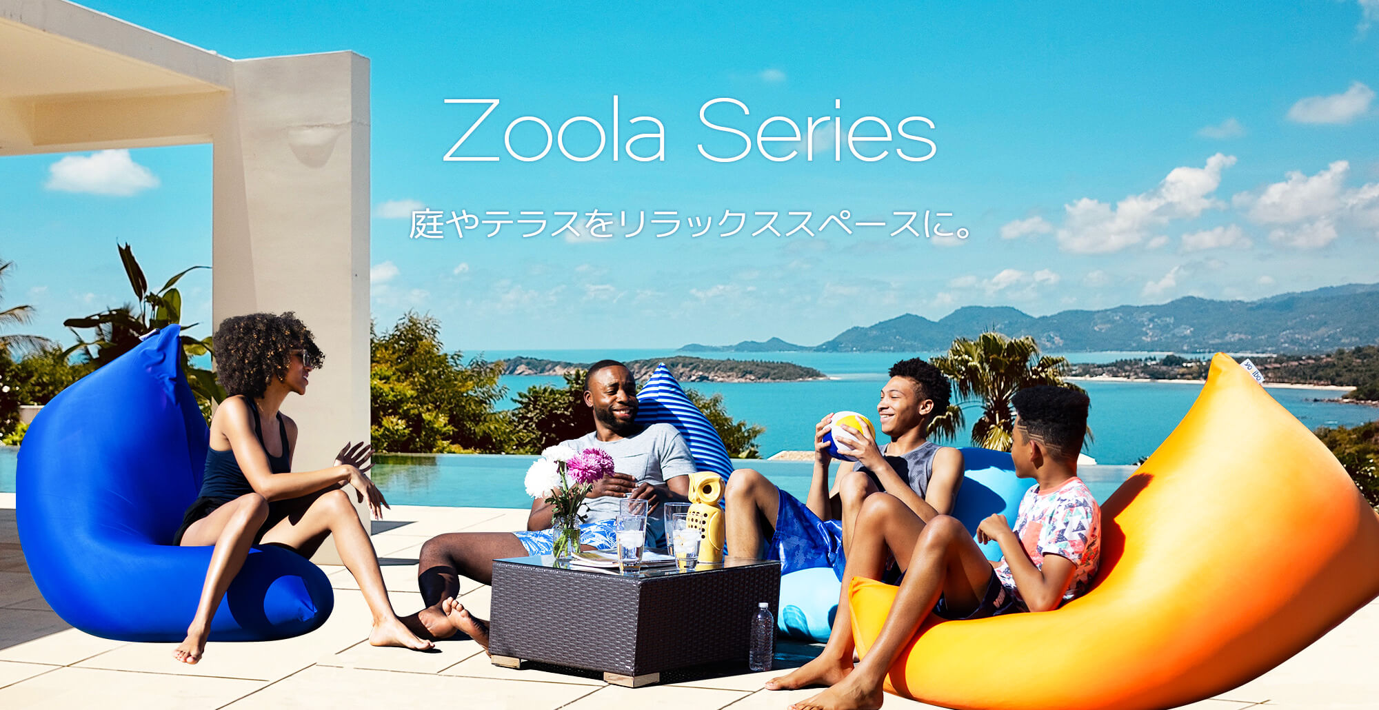 Zoola Series 庭やテラスをリラックススペースに。