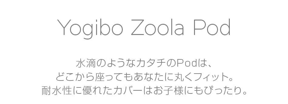 Yogibo Zoola  Pod(ヨギボー ズーラ ポッド) 小さな子どもやコーナー席にぴったりのユニークなビーズソファ