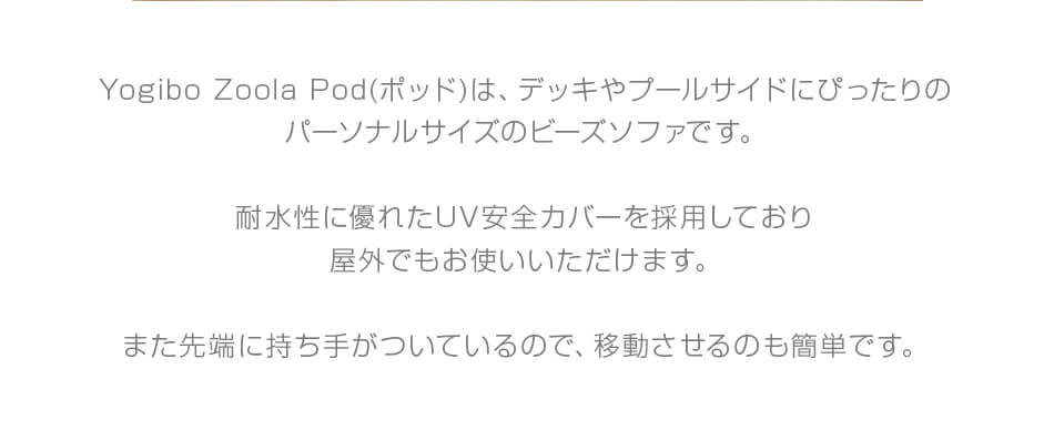 Yogibo Zoola Podはコンパクトで軽量のデザインだから、移動が簡単です