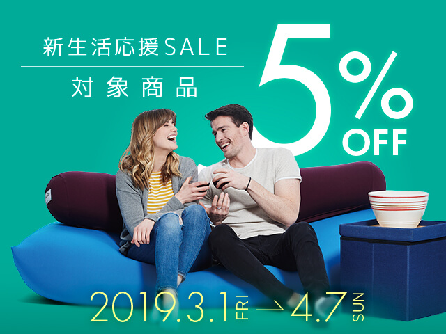 対象商品5%OFF|Yogibo 新生活応援セール