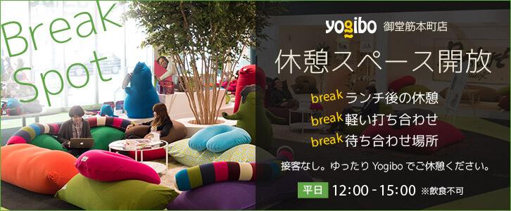 Yogibo Store 御堂筋本町店BreakSpot
