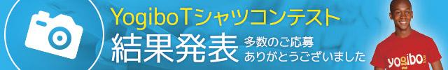 YogiboTシャツコンテスト結果発表