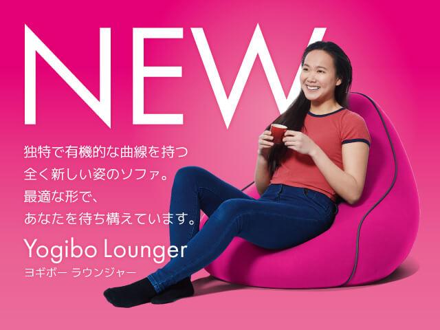 Yogibo Lounger(ラウンジャー)新登場