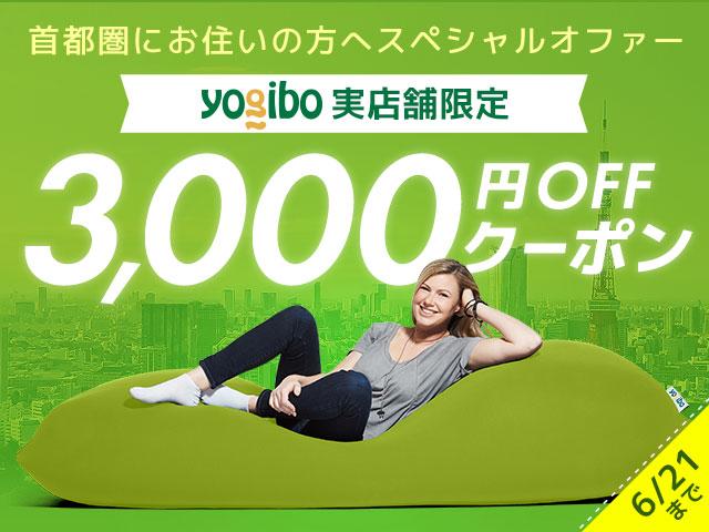 Yogibo実店舗限定3000円OFFクーポン