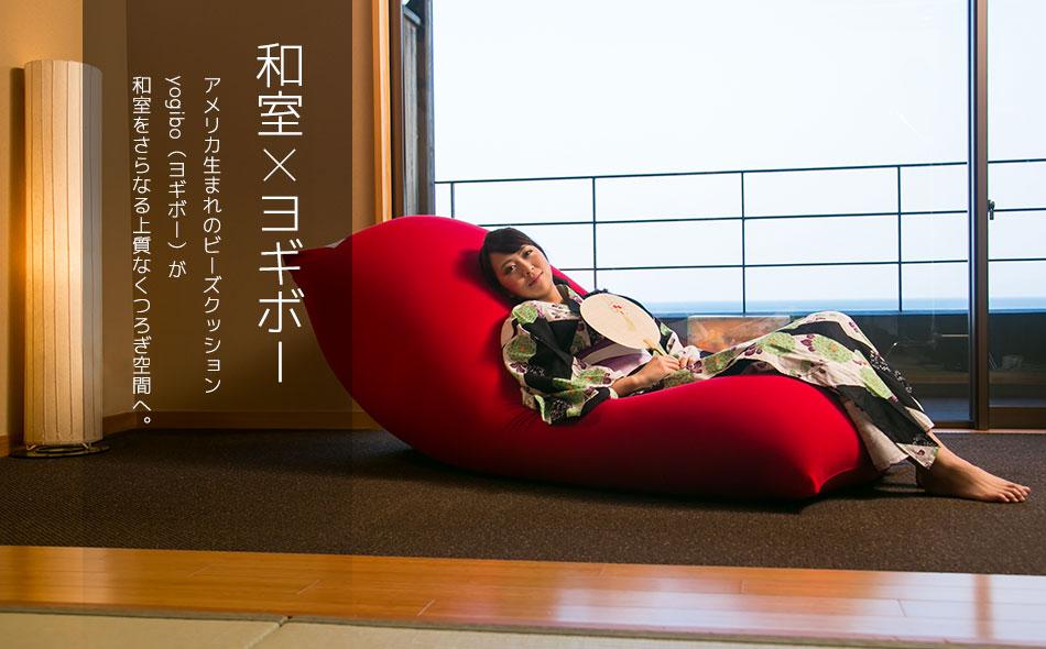 和室?ヨギボー 〜アメリカ生まれのビーズクッションyogibo(ヨギボー)が和室をさらなる上質なくつろぎ空間へ。〜