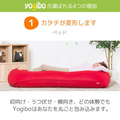 【サブスクリプション】 Yogibo Zoola Max(ズーラマックス)