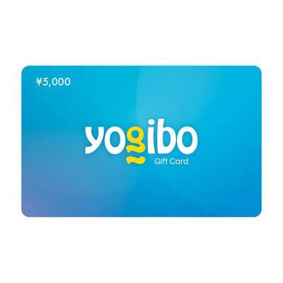 Yogibo ギフトカード(5,000円)【1〜3営業日で出荷予定|日時指定不可】