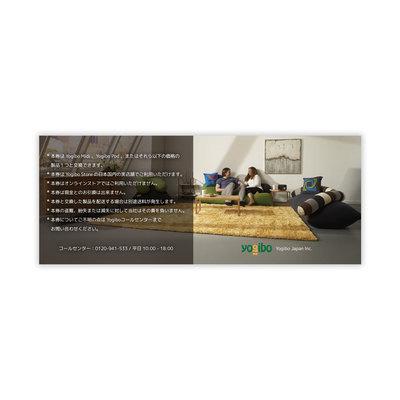 Yogibo Max ギフト券