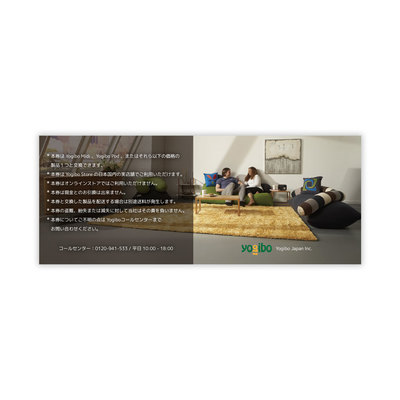 Yogibo Support ギフト券