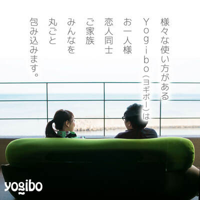 Yogibo Zoola Midi or Pod ギフト券