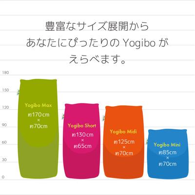 Yogibo Mini(ミニ)用カバー